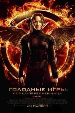 The Hunger Games: Mockingjay - Part 1 - wallpapers.