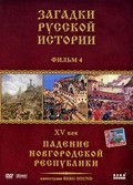 Zagadki russkoy istorii (serial) pictures.