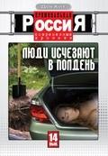 Kriminalnaya Rossiya (serial 1995 - 2007) pictures.