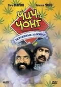 Cheech and Chong's Next Movie - wallpapers.