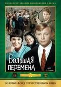 Bolshaya peremena (mini-serial) pictures.