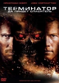 Terminator Salvation - wallpapers.