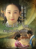 Jang Ok-jeong - wallpapers.
