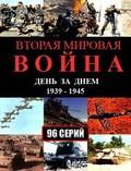 Vtoraya mirovaya voyna – den za dnyom (serial) - wallpapers.