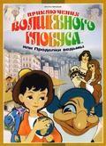 Priklyucheniya volshebnogo globusa, ili Prodelki vedmyi pictures.