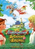 Priklyucheniya Alyonushki i Eryomyi - wallpapers.