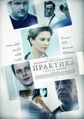 Praktika (serial) - wallpapers.