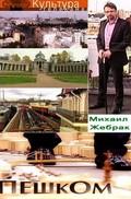 Peshkom... (serial) pictures.