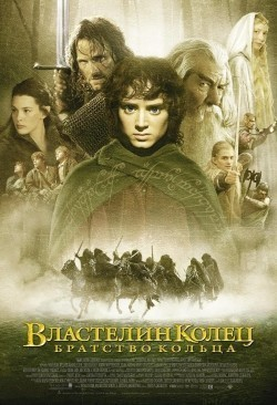 The Lord of the Rings: The Fellowship of the Ring pictures.