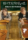Nobuta wo produce - wallpapers.