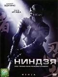 Ninja pictures.