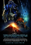 Transformers: Revenge of the Fallen pictures.