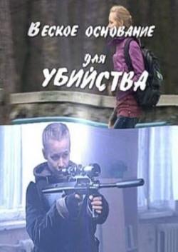 Veskoe osnovanie dlya ubiystva - wallpapers.