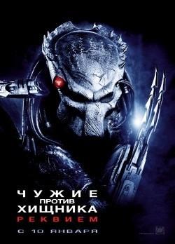 AVPR: Aliens vs Predator - Requiem pictures.