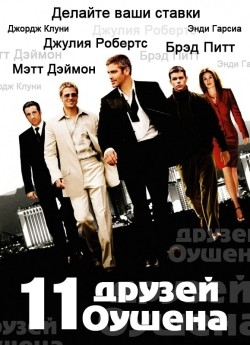 Ocean's Eleven - wallpapers.