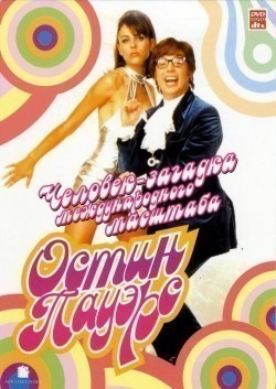 Austin Powers: International Man of Mystery - wallpapers.