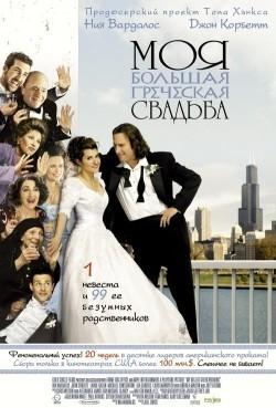 My Big Fat Greek Wedding pictures.