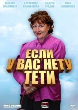 Esli u Vas netu teti (serial) - wallpapers.