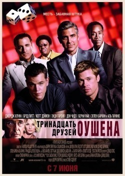 Ocean's Thirteen - wallpapers.