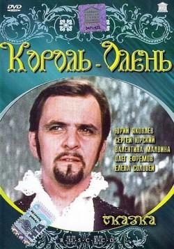 Korol-olen pictures.