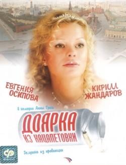 Doyarka iz Hatsapetovki (mini-serial) - wallpapers.