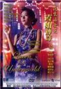 Ye sheng huo nu wang - Ba jie chuan qi - wallpapers.