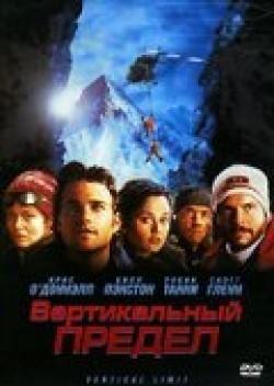 Vertical Limit - wallpapers.