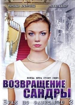 Brak po zaveschaniyu 2. Vozvraschenie Sandryi (serial) - wallpapers.