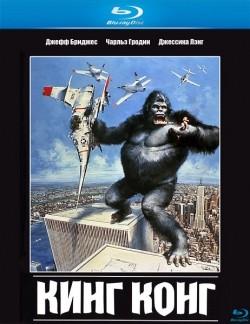 King Kong - wallpapers.