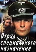 Otryad spetsialnogo naznacheniya (mini-serial) pictures.