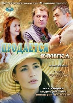 Prodaetsya koshka - wallpapers.