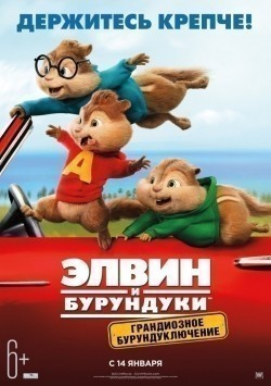 Alvin and the Chipmunks: The Road Chip - wallpapers.