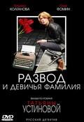 Razvod i devichya familiya (mini-serial) pictures.
