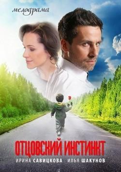 Ottsovskiy instinkt (mini-serial) pictures.