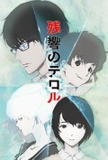 Zankyo no Terror - wallpapers.