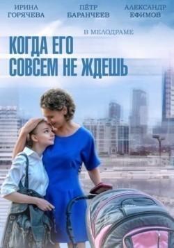 Kogda ego sovsem ne jdesh (mini-serial) - wallpapers.