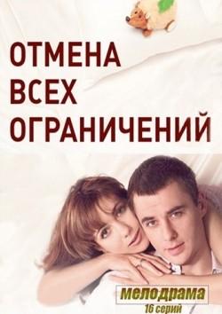 Otmena vseh ogranicheniy (serial) pictures.