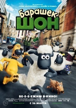 Shaun the Sheep Movie pictures.