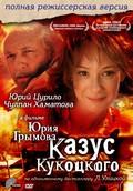 Kazus Kukotskogo (serial 2005 - ...) pictures.