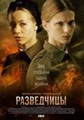 Razvedchitsyi (serial) pictures.