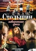 Stolyipin... Nevyiuchennyie uroki (serial) - wallpapers.