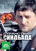 Stranstviya Sindbada (serial) - wallpapers.