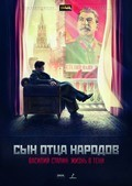 Syin ottsa narodov (serial) - wallpapers.