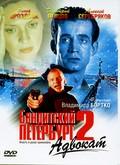 Banditskiy Peterburg 2: Advokat (serial) pictures.