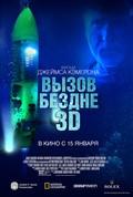 Deepsea Challenge 3D pictures.