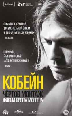 Kurt Cobain: Montage of Heck pictures.