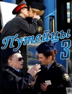 Puteytsyi 3 (serial) pictures.