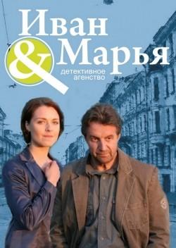 Detektivnoe agentstvo Ivan da Marya (serial) pictures.