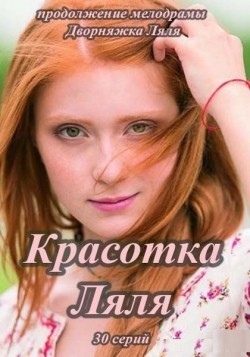 Krasotka Lyalya (serial) - wallpapers.