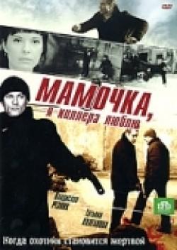 Mamochka, ya killera lyublyu (serial) - wallpapers.